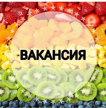Требуется реализатор в ТОО  возраст от 19-40 лет рассмотрено обучения в Бишкек