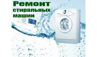 стиральных машин марки в Кыргызстан: Ремонт стиральных машин в Бишкеке.Частный мастер. Имею своё ЧП