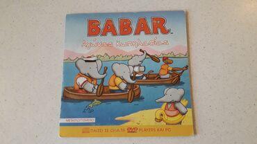 1 DVD - BABAR Αγώνας Κωπηλασίας  Έχει δοκιμαστεί και παίζει κανονικά
