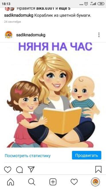Няни, сиделки - Кыргызстан: Садик на дому, все условия, можно с ночевкой! Кв чистая и уютная, 4х