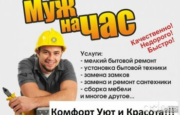 стулья для гостинной недорого в Кыргызстан: Услуги сварщика и электрика качественно и недорого
