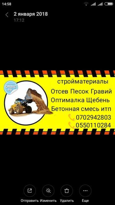 """""""песок отсев щебень гравий смесь оптималка"""" в Бишкек"""