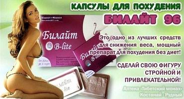 Все виды Билайта спрашивайте все в в Бишкек