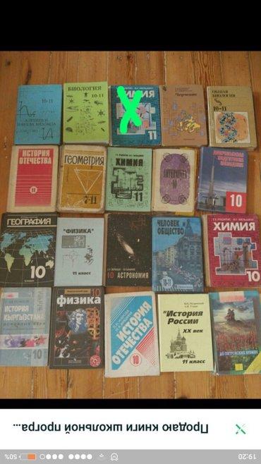 Продаю книги школьной программы состояние хорошее в Боконбаево