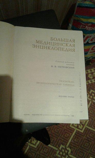 Продаю большую медицинскую энциклопедию в отличном состоянии 30 томов  в Бишкек