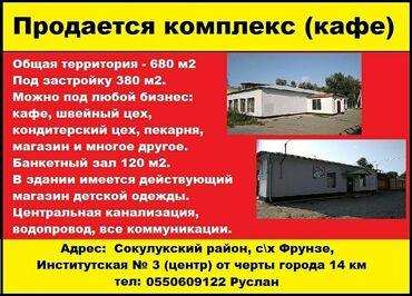 Продается комплекс (кафе)Общая территория -680 м2Под застройку 380