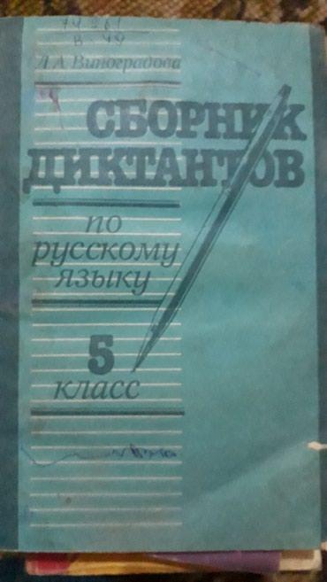 Для учителя русского языка в Бишкек