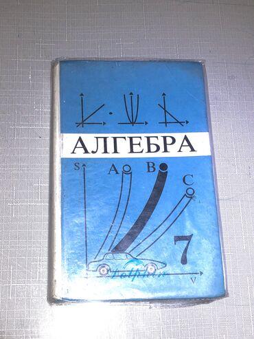 Книга : Алгебра 7класс (кыргызский) Состояние: Хорошее