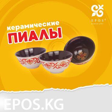 Пиалки! ПИАЛА! Набор керамических пиал оформленных в восточном стиле