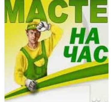 Мастер.kg предлагаем разные услуги по дому в Бишкек