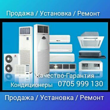 Бытовая техника - Кыргызстан: Кондиционеры/ КондиционерыПродажа КондиционеровУстановка