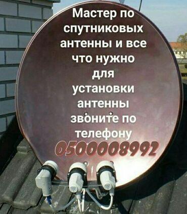 Более 230 российских каналов 15 кыргызких каналов 12 узбек каналов. На