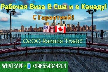 """виза на европу в Кыргызстан: Рабочая виза в США Канаду, и в Европу с Гарантией!!! ОсОО """"RamidaTr"""