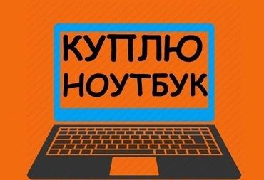 Куплю Ноутбук в Бишкек