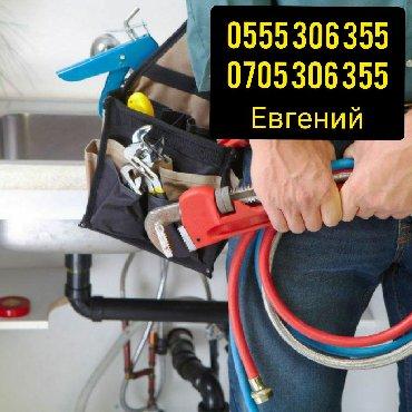 сантехнические услуги с гарантией в Кыргызстан: Сантехнические услуги и отопление любой сложности.ГАРАНТИЯ