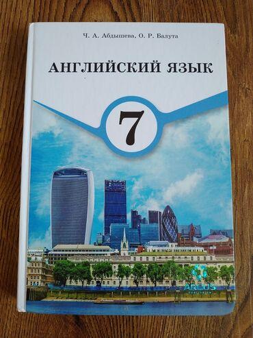 Английский язык 7 класс Ч.А.Абдышева О.Р.БалугаВ новом состоянии