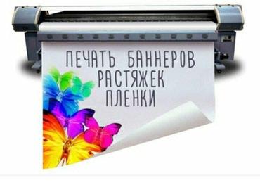 Печать баннеров, монтаж, дизайн . Всего от 150 сом в Бишкек