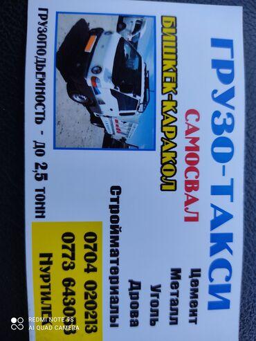 Грузо такси Чолпон Ата