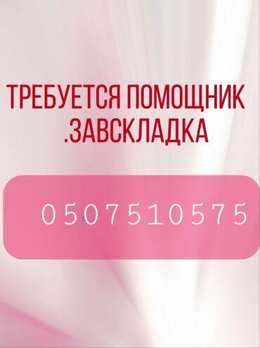 помощник кондитера бишкек in Кыргызстан | ПОВАРА: Требуется помощник завсклада. График работы с10:00-18:00