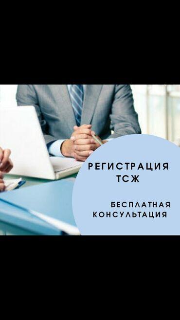 legal secretary в Кыргызстан: Юридические услуги:Регистрация ТСЖ под ключ Что входит:✔Протокол о