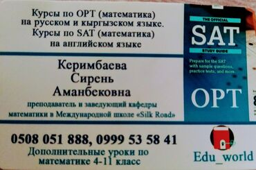школьную рубашку в Кыргызстан: Репетитор | Математика, Алгебра, геометрия | Подготовка к экзаменам, Подготовка к ОРТ (ЕГЭ), НЦТ