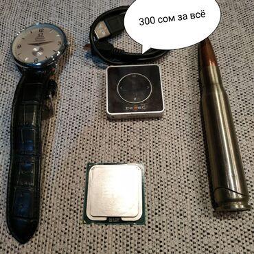 Разные мелочи . процессор E5300 б/у часы наручные б/у зажигалка в форм