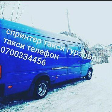 Грузоперевозки На такси бишкек