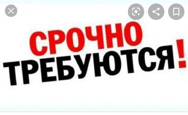Требуются - Кыргызстан: Требуются мойщики,горячая точка.Оплата 50/50 Ак өргө Ахунбаева/Ашар