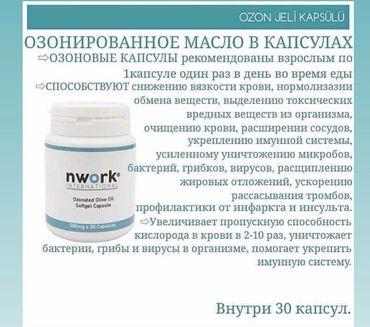 Nl international - Кыргызстан: Турецкий чёрный тмин от компании nwork international