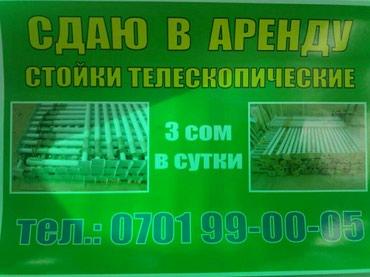Стойки телескопические аренда в Бишкек