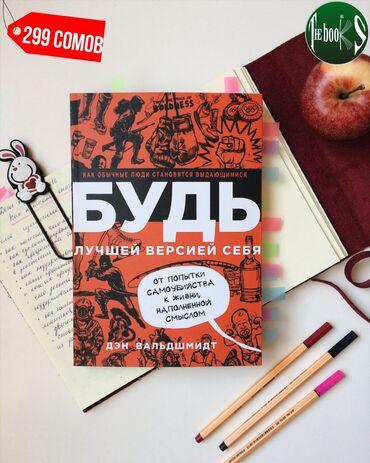 Будь лучшей версией себя Бесплатная доставка по городу Бишкек
