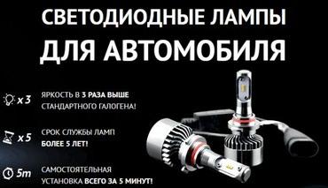 автомобильные светодиодные лампы от 750сом полный в Бишкек