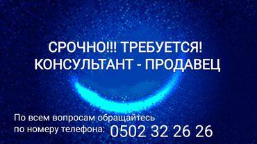 требуется вышивальщица в Кыргызстан: Продавец-консультант. С опытом. 5/2