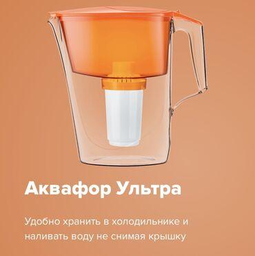 фильтр для воды аквафор прованс в Кыргызстан: Кувшин Аквафор Ультра, 2,5 л общий объем, 300л чистой воды