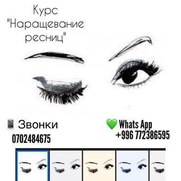 Девочки💁🏻, кто хочет научиться в Бишкек