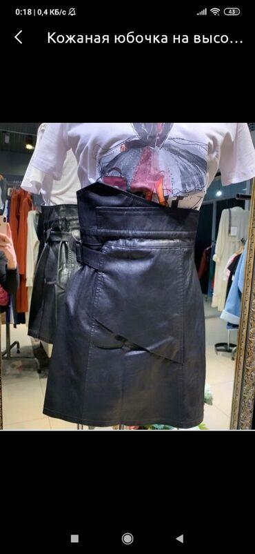 Новая юбка не ношенная, ЭКО кожа с подкладом выше колен размер