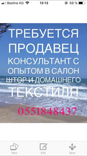 Требуется опытный продавец консультант в салон штор  в Бишкек