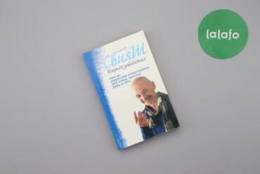 """Книги, журналы, CD, DVD - Киев: Книга """"Секс как радостная психотерапия для очень занятых дядь и тёть"""""""