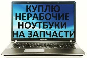 Скупка Погибших ноутбуков на в Бишкек