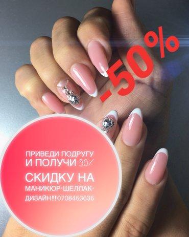 приведи подругу и сделай себе шеллак за 170 сом в Бишкек