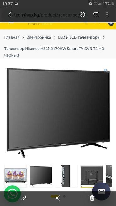 телевизор самсунг 54 см в Кыргызстан: Телевизоры