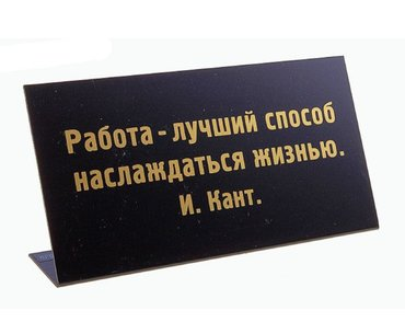 Наслаждайся и работай в Бишкек