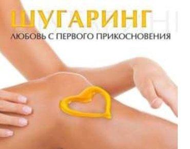Курс «Шугаринг-сахарная депиляция. в Бишкек