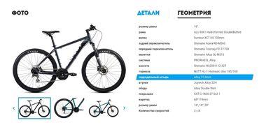 наколенники бишкек in Кыргызстан | СПОРТИВНАЯ ФОРМА: Продаю горный велосипед Aspect Stimul. Велосипед почти новый, покупал