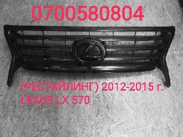 ПРОДАЮ Решетка радиатора на LEXUS LX 570 (Рестайлинг) 5. #Решетка lx
