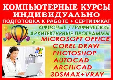 Офисные, графические и архитектурные в Bakı