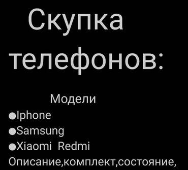 Скупка телефонов  По очень выгодным ценам  Дорого