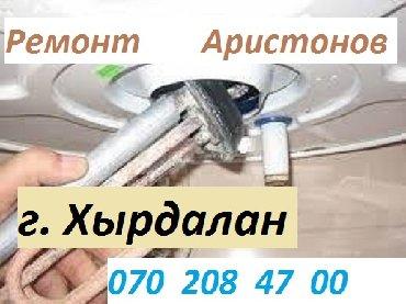 ремонт водонагревателей - Azərbaycan: Ремонт Водонагревателей. Вызов на Дом ! -Установка -Диагностика -Ремон