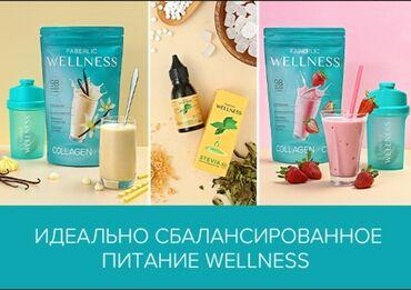 Протеиновый коктейль Wellness с коллагеном и CLA.Wellness – сращение