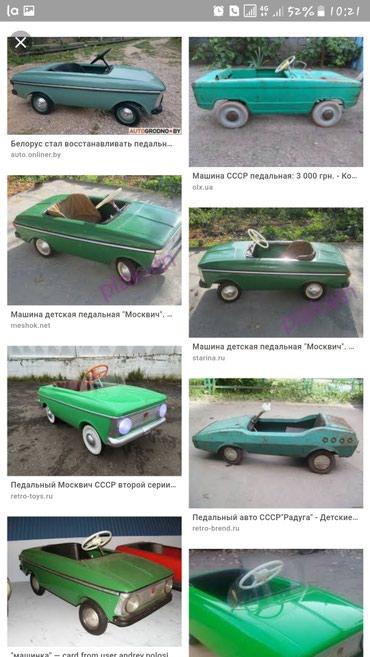 Куплю советскую детскую педальную машинку.в любом виде в Бишкек